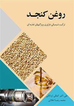کتاب روغن کنجد (ترکیب شیمیایی، فرآوری، ویژگیهای تغذیهای)