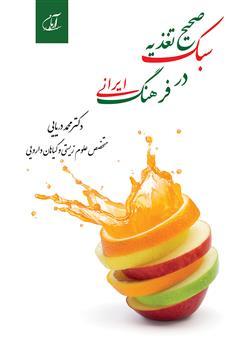 دانلود کتاب سبک صحیح تغذیه در فرهنگ ایرانی