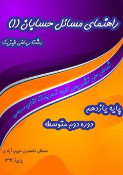 دانلود کتاب راهنمای مسائل حسابان (۱)