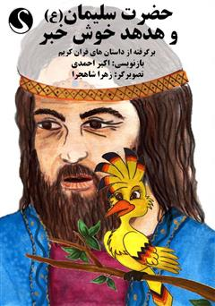 دانلود کتاب حضرت سلیمان (ع) و هدهد خوش خبر