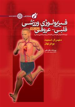 دانلود کتاب فیزیولوژی ورزشی قلبی - عروقی (پیشرفته)