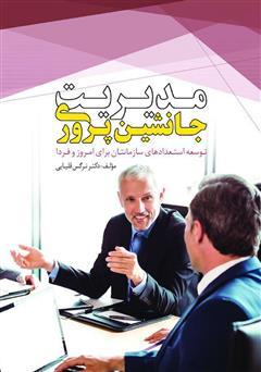 دانلود کتاب مدیریت جانشینپروری، توسعه استعدادهای سازمانتان برای امروز و فردا