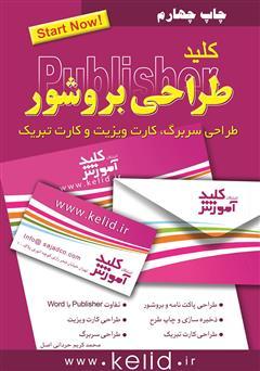 دانلود کتاب کلید طراحی بروشور: طراحی سربرگ، کارت ویزیت و کارت تبریک