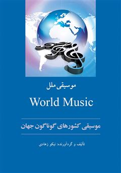 کتاب موسیقی ملل