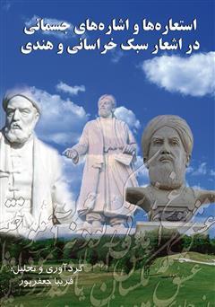 دانلود کتاب استعارهها و اشارههای جسمانی در اشعار سبک خراسانی و هندی
