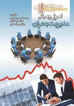 کتاب اصول و مبانی مدیریت بحران