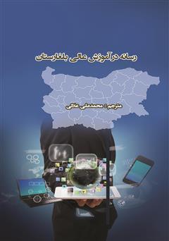 دانلود کتاب رسانه در آموزش عالی بلغارستان