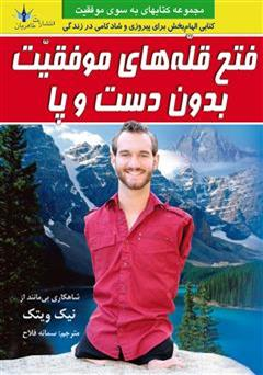 کتاب فتح قله های موفقیت بدون دست و پا