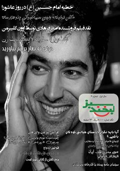 کتاب مجله لبخند سبز - شماره 6