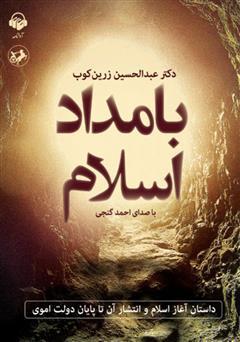 دانلود کتاب صوتی بامداد اسلام: داستان آغاز اسلام و انتشار آن تا پایان دولت اموی