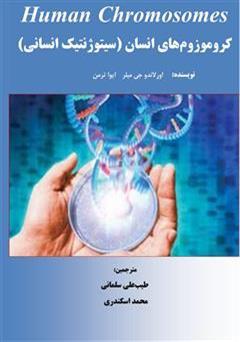 کتاب کروموزوم انسانی