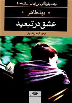 کتاب عشق در تبعید