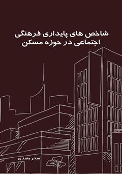 دانلود کتاب شاخصهای پایداری فرهنگی - اجتماعی در حوزه مسکن