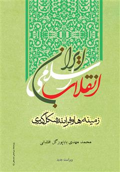 کتاب انقلاب اسلامی ایران (زمینه ها و فرآیند شکل گیری)