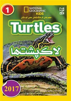 دانلود کتاب لاکپشتها
