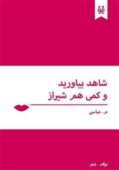 دانلود کتاب شاهد بیاورید و کمی هم شیراز