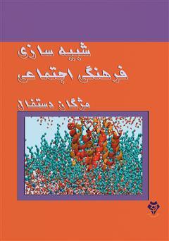 دانلود کتاب شبیهسازی فرهنگی اجتماعی
