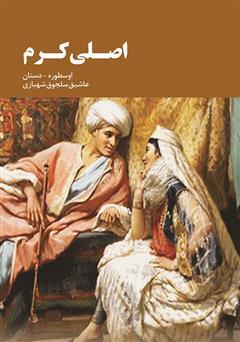 دانلود کتاب اصلی کرم دستانی: آذربایجان اوسطورهوی عاشیق ناغیل لاریندان