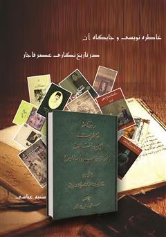 دانلود کتاب خاطره نویسی و جایگاه آن در تاریخنگاری عصر قاجار