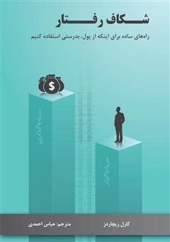 دانلود کتاب شکاف رفتار: راههای ساده برای اینکه از پول به درستی استفاده کنیم