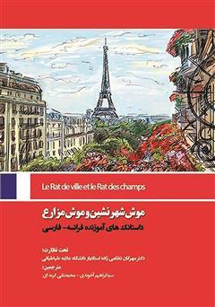 دانلود کتاب موش شهرنشین و موش مزارع