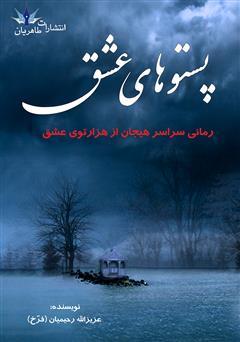 کتاب رمان پستوهای عشق
