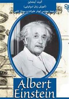 کتاب آلبرت آینشتاین (آموزش زبان اسپانیایی)