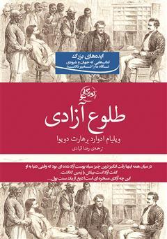 دانلود کتاب طلوع آزادی