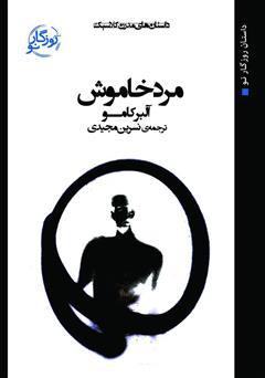 کتاب مرد خاموش