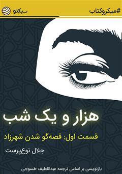 دانلود کتاب هزار و یک شب، قسمت اول: قصهگو شدن شهرزاد