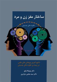 دانلود کتاب ساختار مغز زن و مرد: تفاوتهای جنسیتی مغز