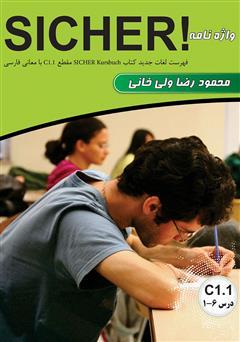 دانلود کتاب واژه نامه آلمانی فارسی SICHER C1.1