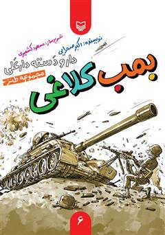 دانلود کتاب مجموعه طنز بمب کلاغی - دار و دسته دار علی (جلد 6)
