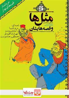 دانلود کتاب صوتی قصههای خرداد: مثلها و قصههایشان