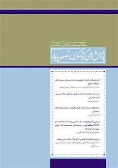 دانلود فصلنامه علمی تخصصی پژوهشهای گردشگری و توسعه پایدار - شماره 6