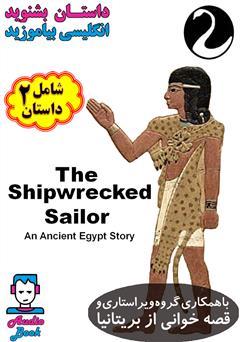 دانلود کتاب صوتی The Shipwrecked Sailor (ملوان کشتی شکسته)