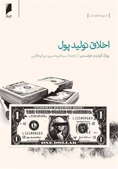 کتاب اخلاق تولید پول