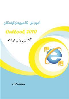 دانلود کتاب آموزش کامپیوتر کودکان (آشنایی با اینترنت و آموزش OutLook)