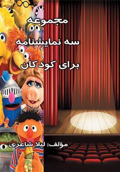 دانلود کتاب صوتی مجموعه سه نمایشنامه برای کودکان