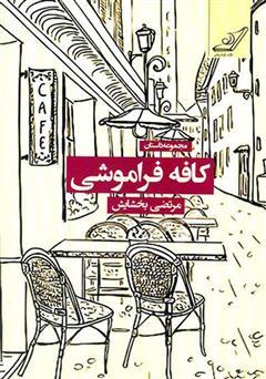 دانلود کتاب کافه فراموشی