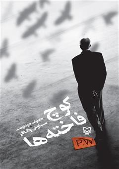 دانلود کتاب کوچ فاختهها: خاطرات خودنوشت سیاوش والافر