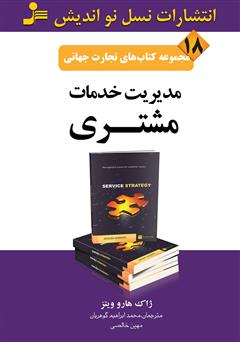 دانلود کتاب مدیریت خدمات مشتری