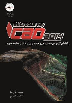 دانلود کتاب راهنمای کاربردی جدید ترین و جامع ترین نرم افزار نقشه برداری MicroSurvey Cad 2014