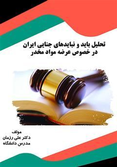 دانلود کتاب تحلیل باید و نبایدهای جنایی ایران در خصوص عرضه مواد مخدر