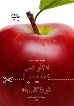 کتاب انگار کسی سیب تو را گاز زده