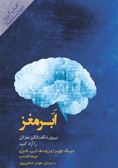دانلود کتاب صوتی ابر مغز: نیروی شگفتانگیز مغزتان را آزاد کنید