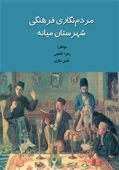 دانلود کتاب مردم نگاری فرهنگی شهرستان میانه