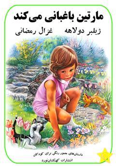 دانلود کتاب مارتین باغبانی میکند