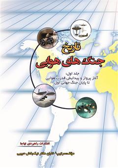 دانلود کتاب تاریخ جنگهای هوایی - جلد اول