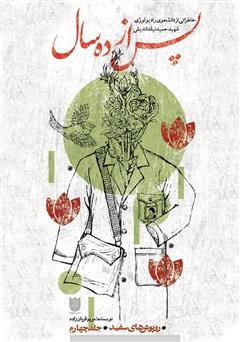 دانلود کتاب پس از ده سال: خاطراتی از دانشجوی رادیولوژی شهید حمید نیکاندیش